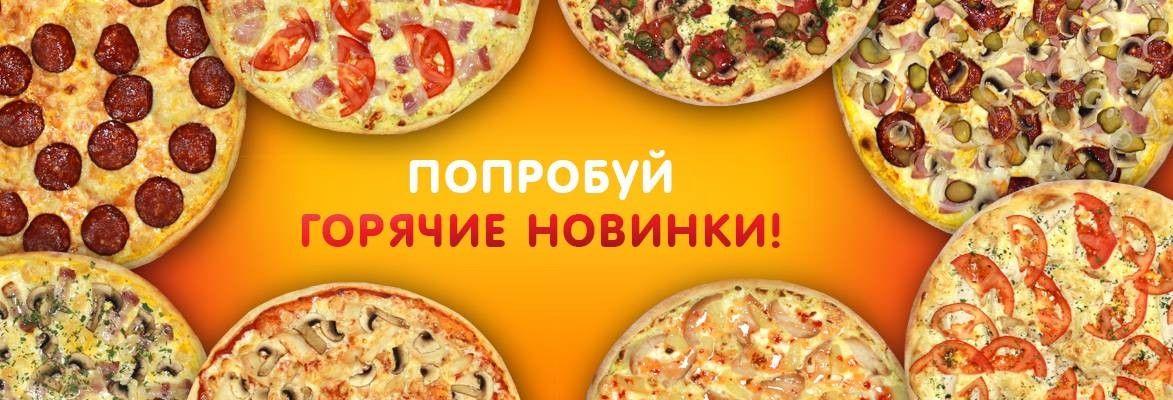 Новинки пицца