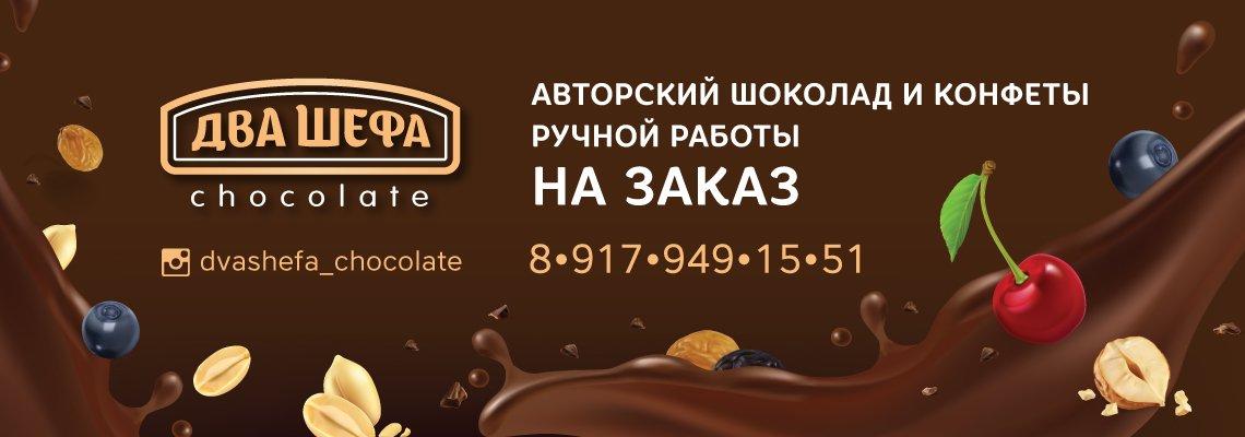 !Шоколад на заказ