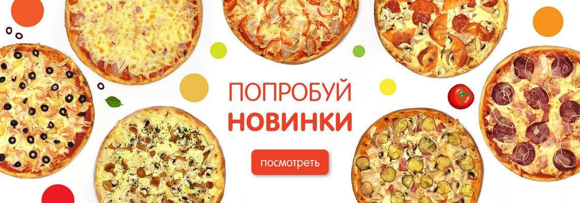 !Попробуй новинки пицца