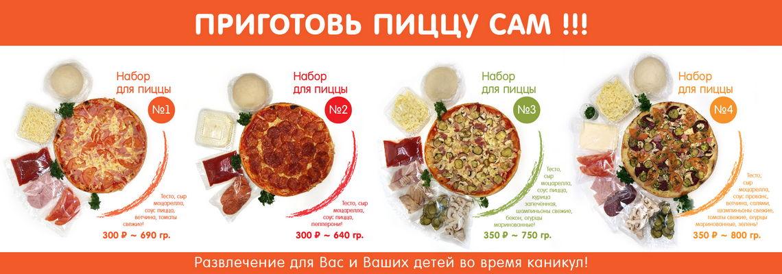 Пицца сделай сам