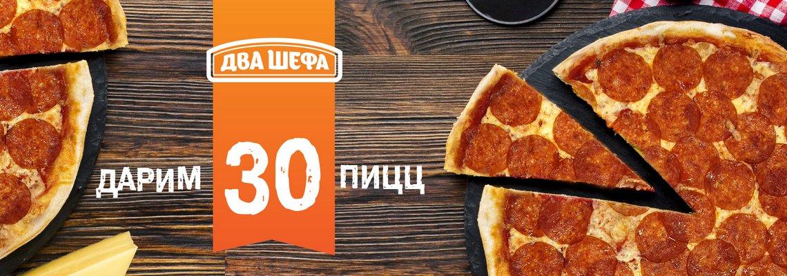 30 пицц