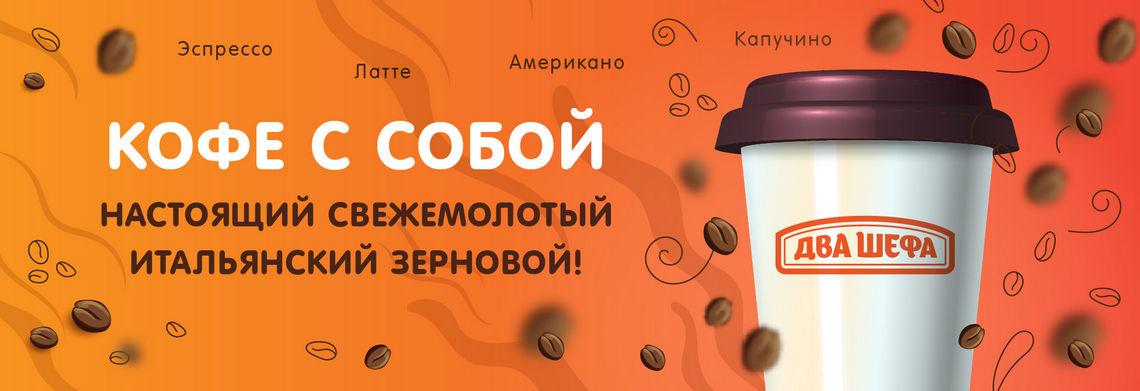 !!Кофе