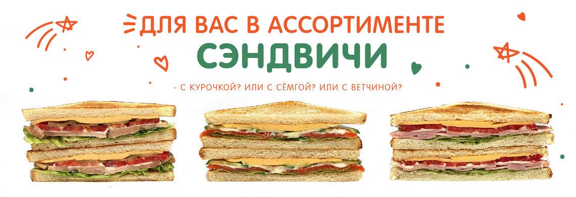 !!Сэндвичи