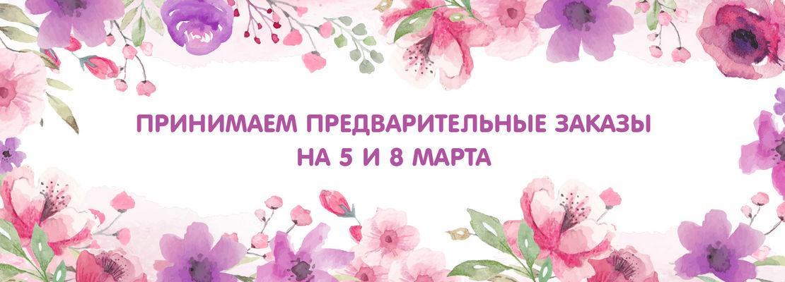 Предзаказы на 8 марта