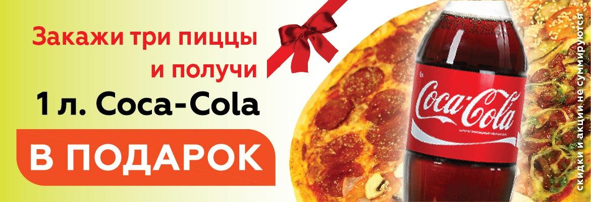Три пиццы и Кока-кола